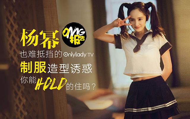 OMG报告:杨幂也难抵挡的制服造型诱惑,你能hold的住吗?