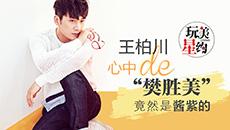 """玩美星约:王柏川亲自为粉丝化妆 心中的""""樊胜美""""是这样的"""