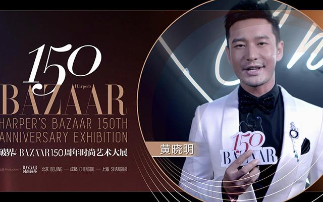 Bazaar 150周年时尚艺术大展