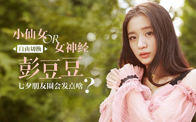 小仙女or女神经自由切换 彭豆豆七夕朋友圈会发点啥?
