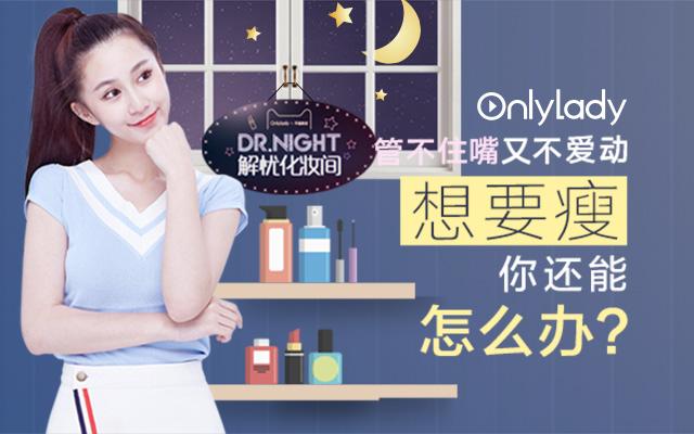 Dr.Night解忧化妆间:这些美妆利器 爱吃又怕运动的你照样也能瘦