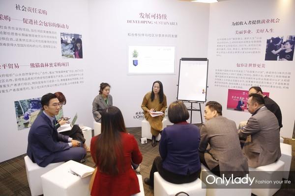 欧莱雅中国副总裁兰珍珍与专家共同探讨可持续发展议题