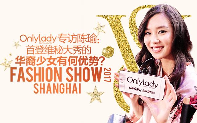 OnlyLady专访陈瑜:首登维秘大秀的华裔少女有何优势?