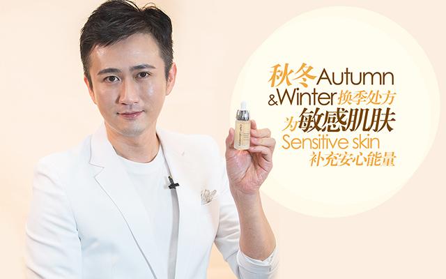 秋冬换季处方,为敏感肌肤补充安心能量