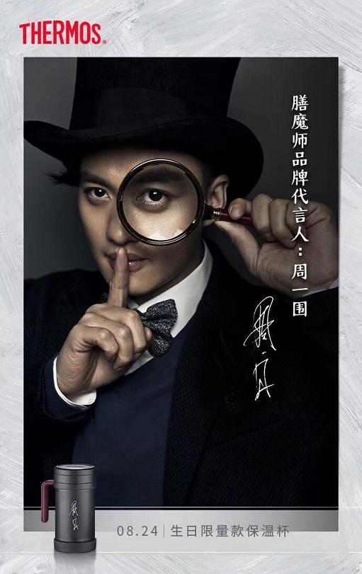 """周一围X膳魔师:一个""""非主流""""演员的骄傲坚持"""