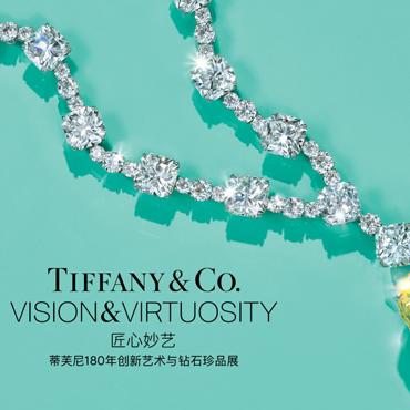 众星熠熠 匠心妙艺——蒂芙尼180年创新艺术与钻石珍品展