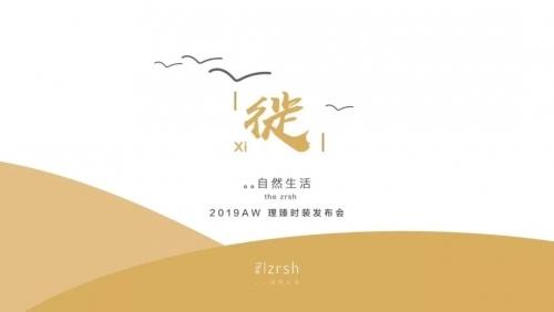 城市之光×深圳·大浪时尚小镇新闻发布会
