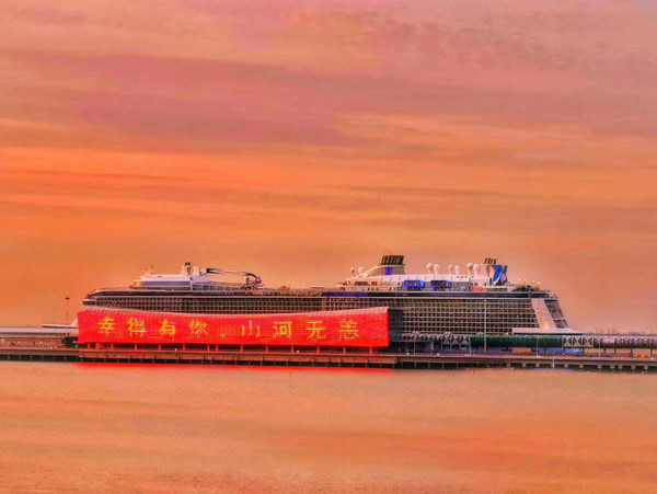 """皇家加勒比""""海洋量子号""""游轮停靠吴淞口国际邮轮港"""