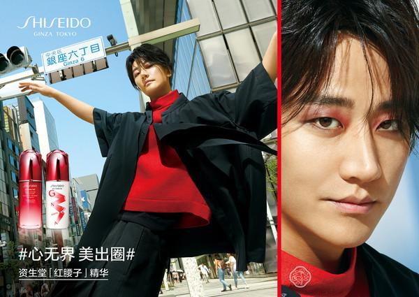 SHISEIDO资生堂全球品牌大使黄轩
