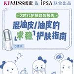 """KIMISS X IPSA 联合发布护肤趋势报告:混油皮/油皮""""求稳""""护肤指南!"""