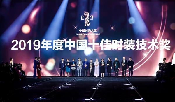 2019中国十佳时装技术奖颁奖