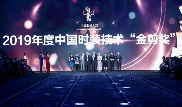 2019中国时装技术金剪奖颁奖