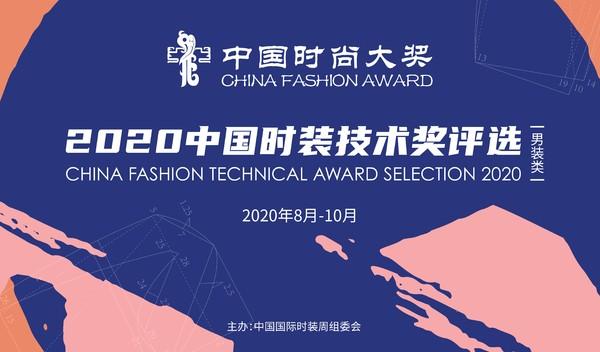 2020时装技术奖主题形象-蓝