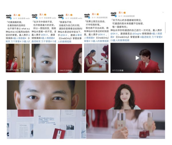 《嘉人》:解锁情感营销新思路,场景化结合点燃社交圈