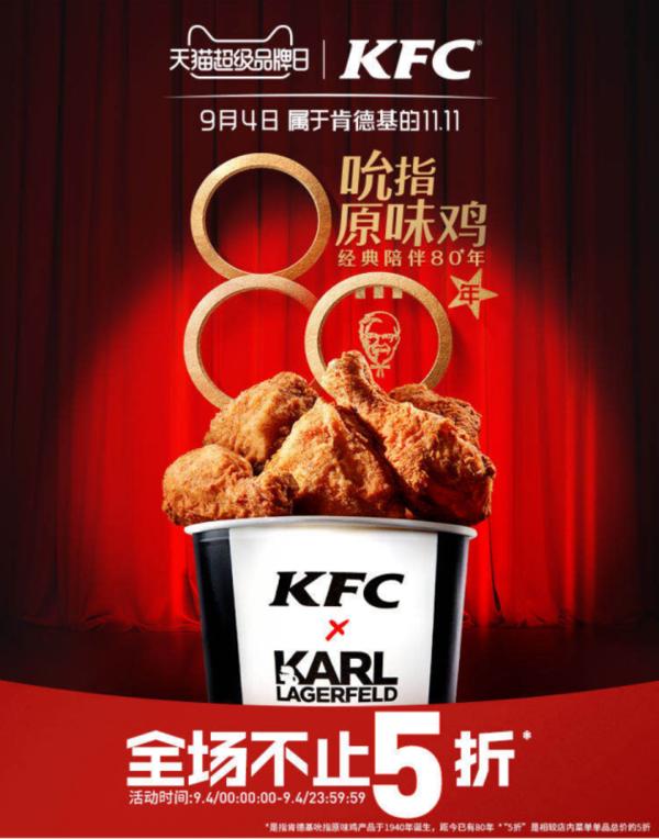 美食+时尚=?KFC X KARL LAGERFELD发布会给你答案!插图(4)