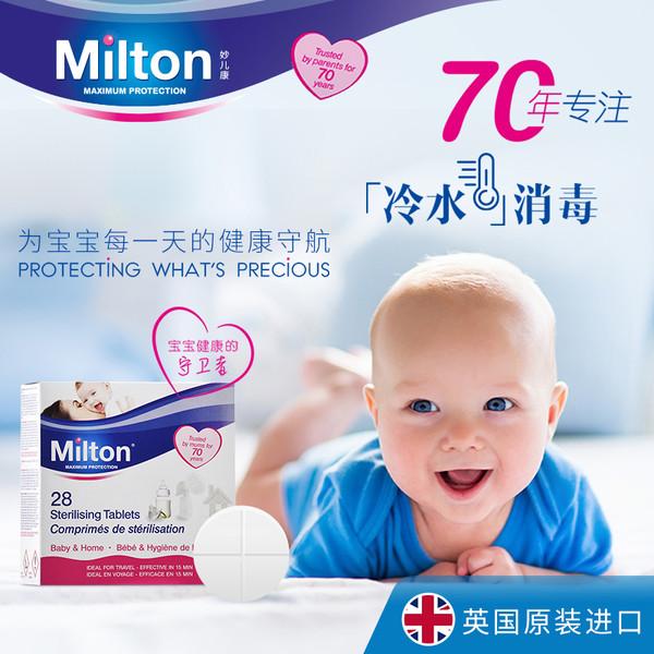 """新生代妈妈陈燃的育儿""""好伙伴"""" 原来是来自英国Milton的""""它""""插图(3)"""