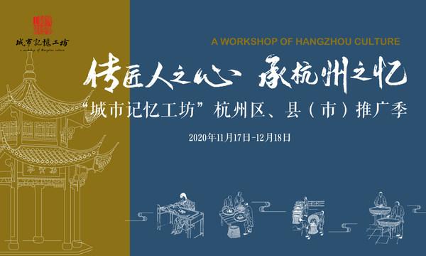 """""""城市记忆工坊""""杭州区、县(市)推广季活动拉开帷幕"""