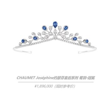 【CHAUMET最新资讯】加冕时光,焕新启程——CHAUMET冠冕大使刘亦菲为新年加冕341