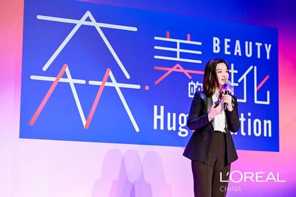 【图片】欧莱雅北亚区人力资源负责人及欧莱雅中国人力资源副总裁沈琳发表主题演讲《以人为本,持续进化》