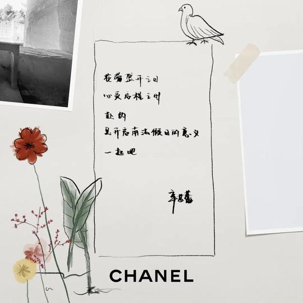 看了CHANEL的早春度假系列,想五一再过一遍