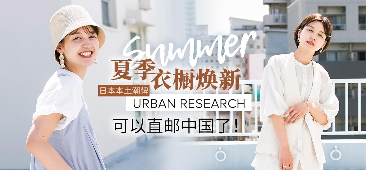 夏季衣橱焕新 | 日本本土潮牌URBAN RESEARCH可以直邮中