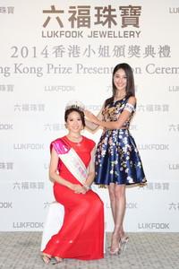 六福珠宝连续十七年成为「香港小姐竞选」 大会指定后冠及珠宝首饰赞助商