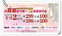 百丽首家3D旗舰店开业   酬宾力度史上最强