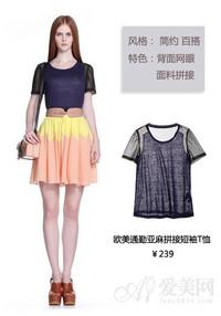 时尚剖析:欧时力2013夏装新款短袖T恤