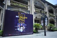 2013豪雅上海爵士音乐周浪漫来袭