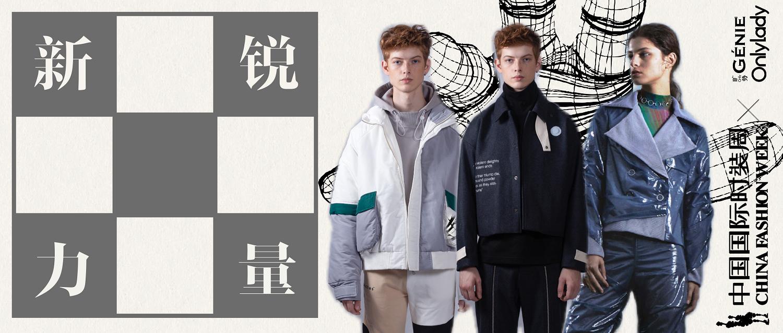 中国国际时装,那些不可小觑的新锐力量