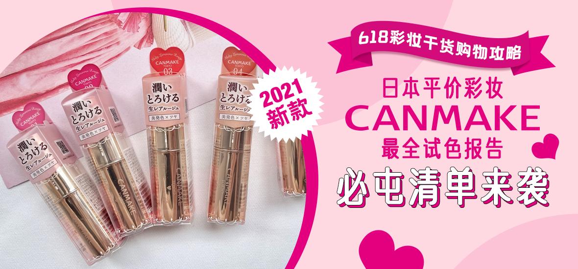 618彩妆干货购物攻略!日本平价彩妆2021年CANMAKE最全试色报告,必屯清单来袭