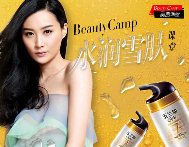 beautycamp水润雪肤课堂